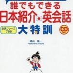 誰でもできる日本紹介英会話 大特訓