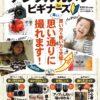 デジタルカメラforビギナーズ(晋遊舎)