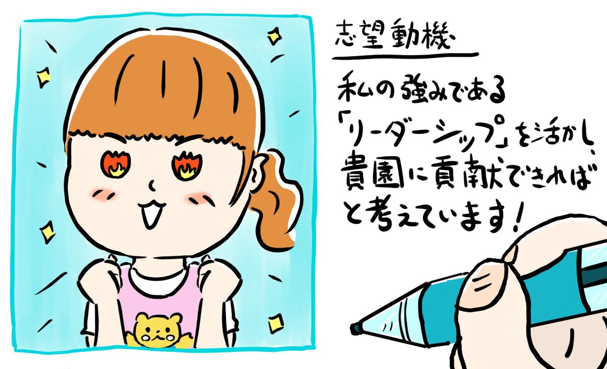 マイナビ園長先生&主任_004