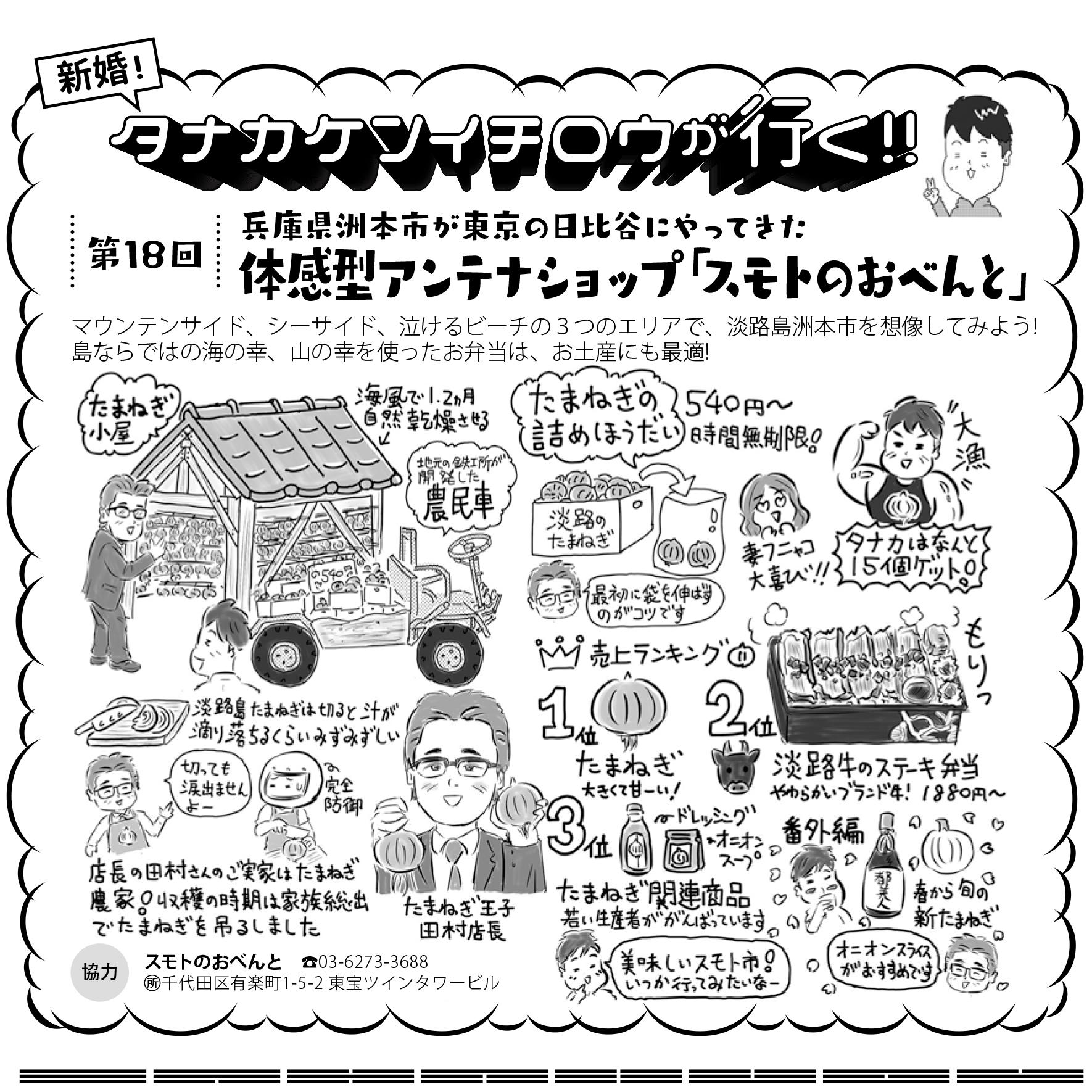 2019_4月号_タナカ&占い_0225+