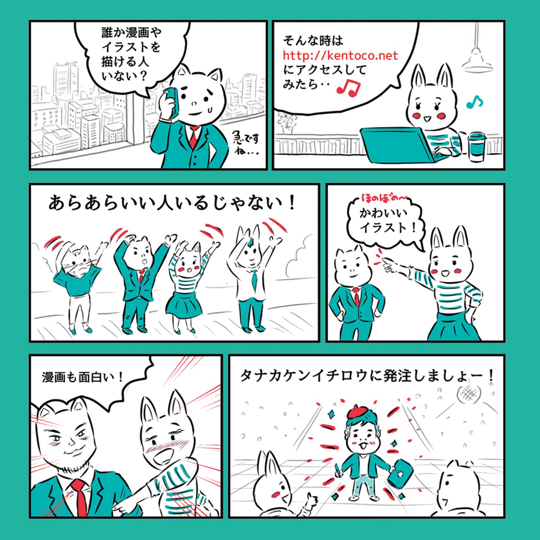 contactme_manga