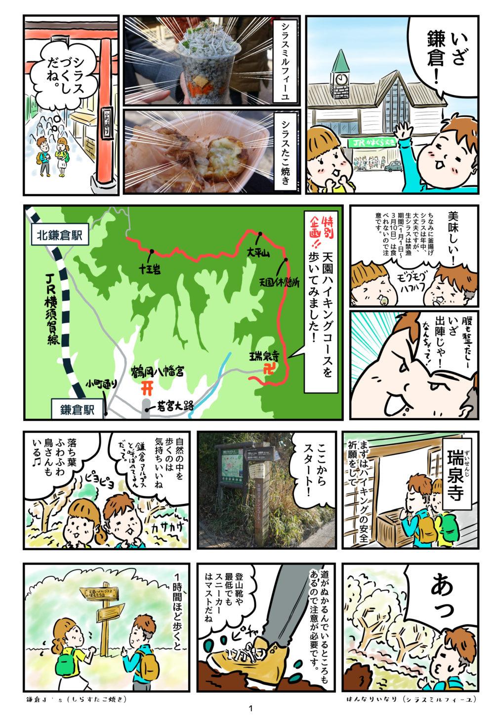 kamakura_001