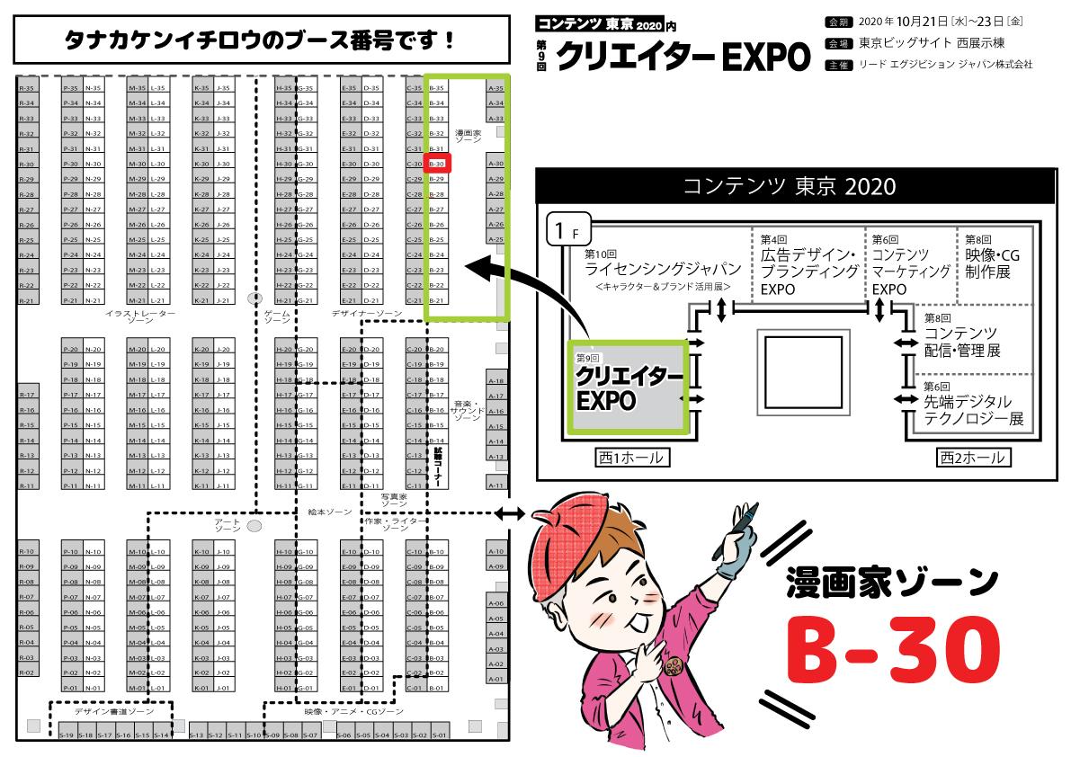 CR20_location_jp_0915